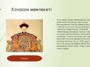 Кочосон мемлекеті Қола дәуірі біздің заманымызға дейінгі 1500-2000 жылы баста