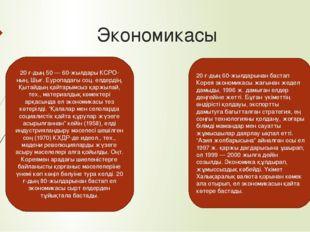 Экономикасы 20 ғ-дың 50 — 60-жылдары КСРО-ның, Шығ. Еуропадағы соц. елдердің,