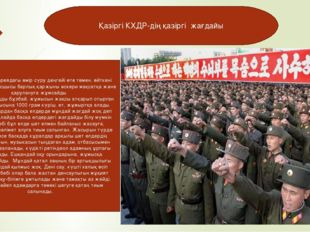 Қазіргі КХДР-дің қазіргі жағдайы Солтүстік Кореядағы өмір сүру деңгейі өте тө