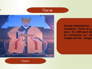 Когурё мемлекетіне ұқсас патшалық Пэкче (б.з.д. 18 жыл - б.з. 660 жыл) болды