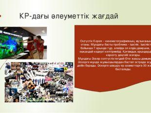 КР-дағы әлеуметтік жағдай Оңтүстік Корея – киноматографмяның, музыканың гүлде
