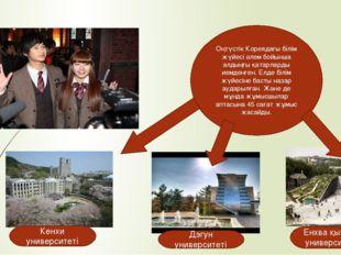Кенхи университеті Дэгун университеті Енхва қыздар университеті Оңтүстік Коре