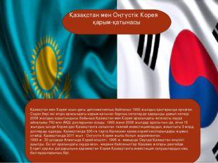 Қазақстан мен Корея асындағы дипломатиялық байланыс 1992 жылдың қаңтарында о
