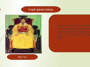 Корё династиясы (918-1392) Ван Гон атты әскери қолбасшының күшімен құрылды.