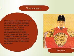 1392 жылы генерал Ли Сон Ге өз әулетінің негізін қалады. Аталған әулит Чосон