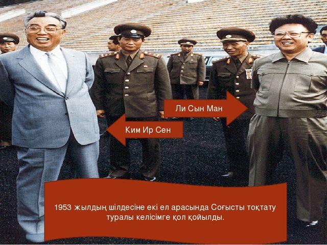 1953 жылдың шілдесіне екі ел арасында Соғысты тоқтату туралы келісімге қол қо...