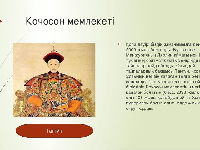 Кочосон мемлекеті Қола дәуірі біздің заманымызға дейінгі 1500-2000 жылы баста...