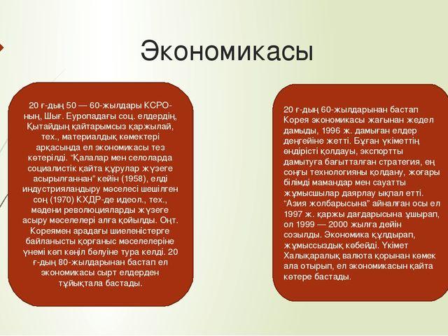 Экономикасы 20 ғ-дың 50 — 60-жылдары КСРО-ның, Шығ. Еуропадағы соц. елдердің,...