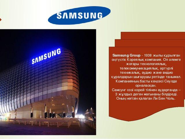 Samsung Group- 1938 жылы құрылған оңтүстік Кореялық компания. Ол әлемге жоға...