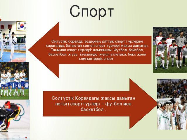 Спорт Оңтүстік Кореяда өздерінің ұлттық спорт түрлеріне қарағанда, батыстан к...