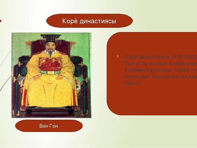 Корё династиясы (918-1392) Ван Гон атты әскери қолбасшының күшімен құрылды....