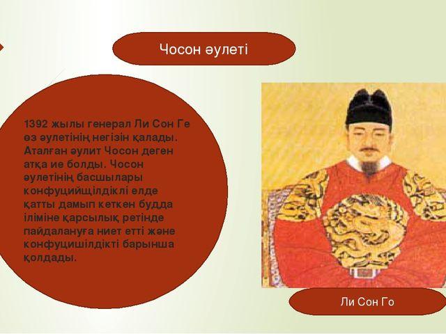 1392 жылы генерал Ли Сон Ге өз әулетінің негізін қалады. Аталған әулит Чосон...