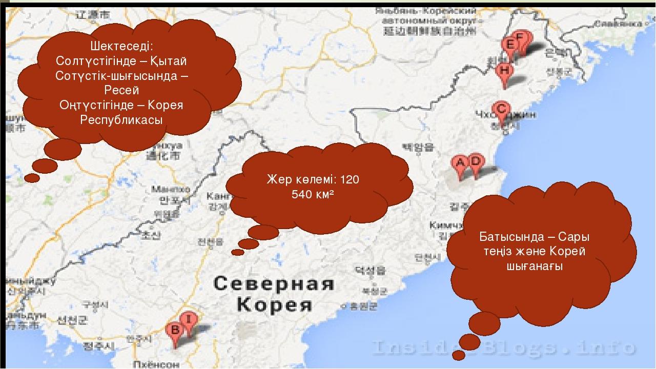 Жер көлемі:120 540 км² Шектеседі: Солтүстігінде – Қытай Сотүстік-шығысында –...