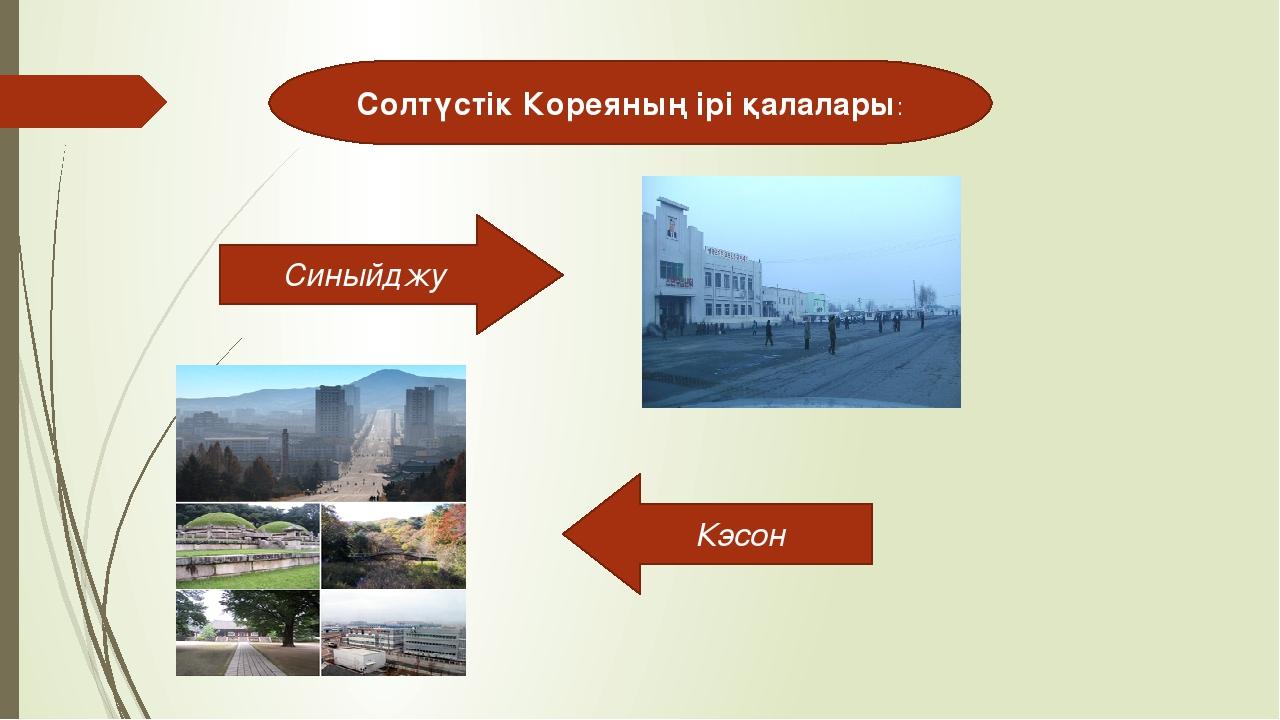 Солтүстік Кореяның ірі қалалары: Синыйджу Кэсон