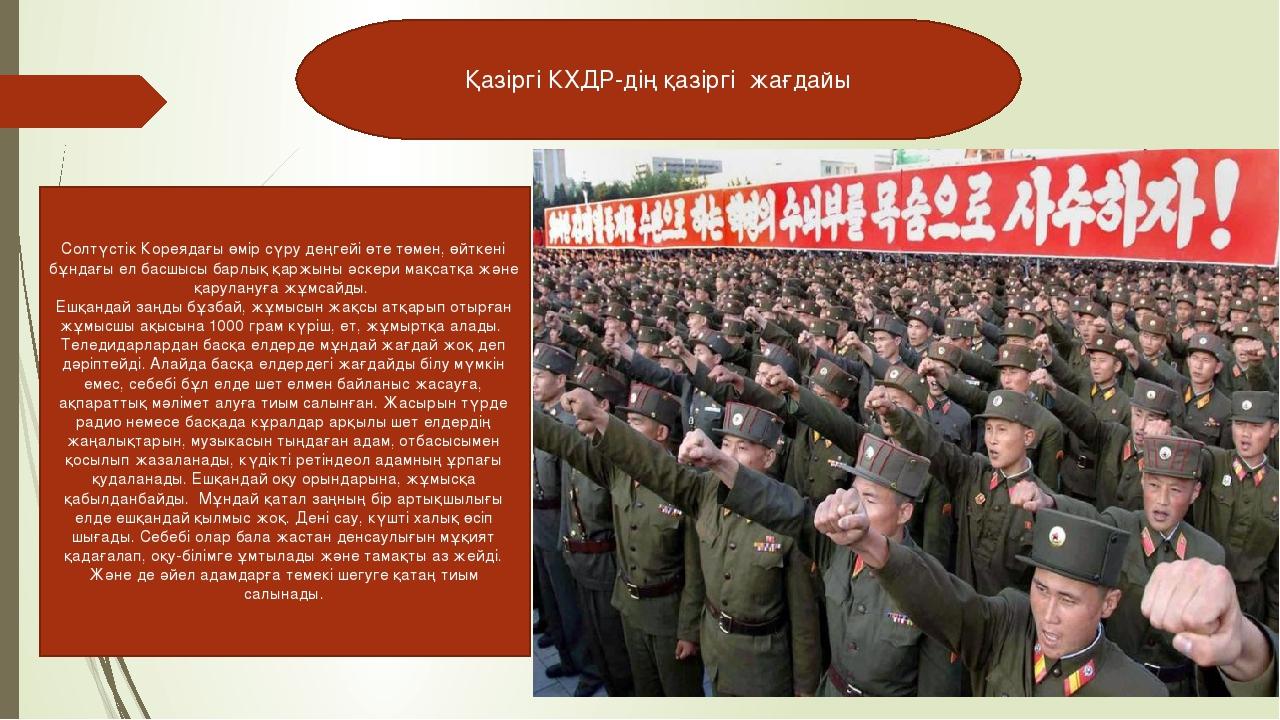 Қазіргі КХДР-дің қазіргі жағдайы Солтүстік Кореядағы өмір сүру деңгейі өте тө...