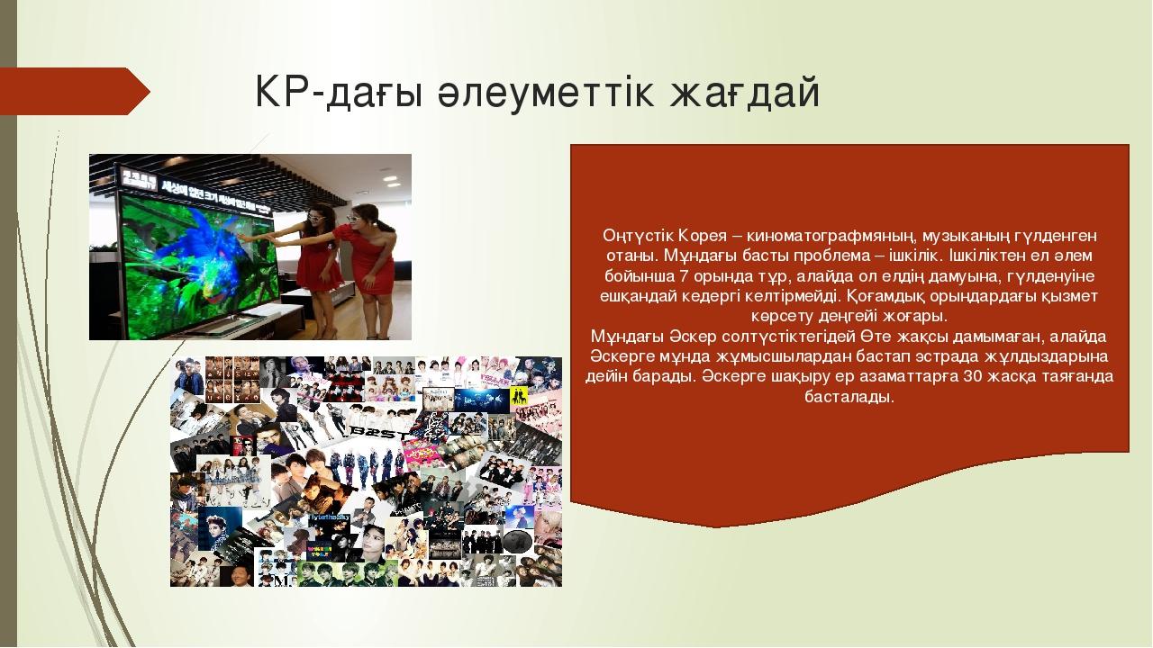 КР-дағы әлеуметтік жағдай Оңтүстік Корея – киноматографмяның, музыканың гүлде...