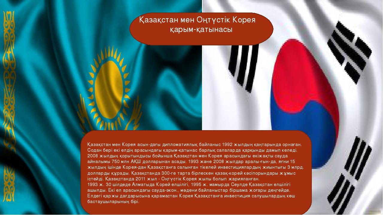 Қазақстан мен Корея асындағы дипломатиялық байланыс 1992 жылдың қаңтарында о...