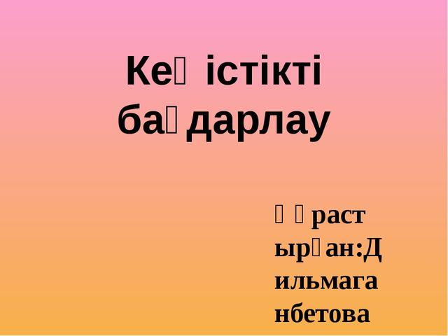 Кеңістікті бағдарлау  Құрастырған:Дильмаганбетова Арайлым Кыдырбайовна