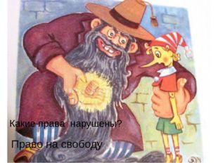 Мальчик с пальчик Кот в сапогах Колобок Какие права нарушены? 2. Как называе