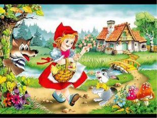 В какой сказке мама отправила свою маленькую дочь одну через лес, в гости к