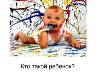 Кто такой ребёнок?