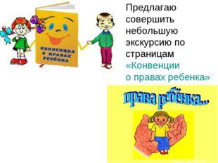 Предлагаю совершить небольшую экскурсию по страницам «Конвенции о правах ребе