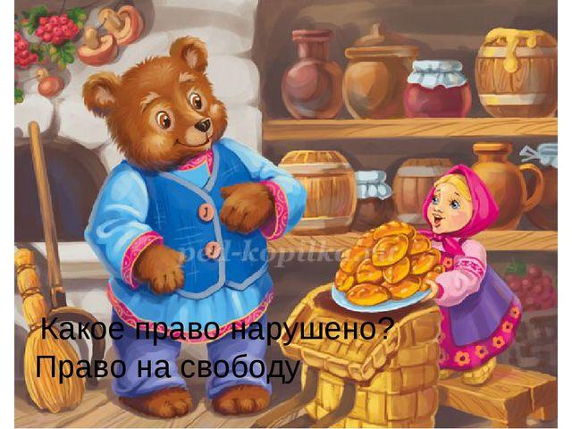 В какой сказке медведь держал у себя дома маленькую девочку и не отпускал дом...
