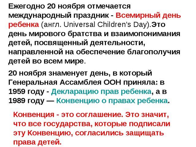 Ежегодно 20 ноября отмечается международный праздник - Всемирный день ребенка...