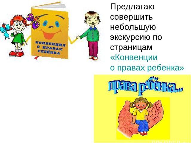Предлагаю совершить небольшую экскурсию по страницам «Конвенции о правах ребе...