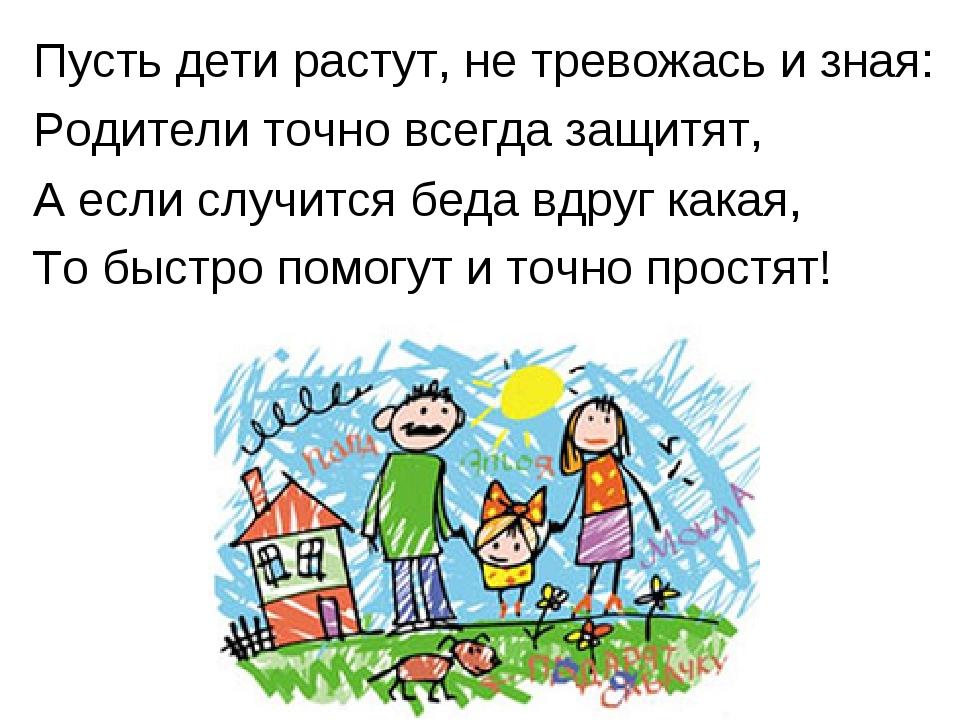 Пусть дети растут, не тревожась и зная: Родители точно всегда защитят, А если...