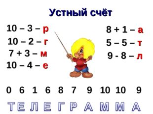 10 – 3 – р 10 – 2 – г 7 + 3 – м 10 – 4 – е 8 + 1 – а 5 – 5 – т 9 - 8 – л 0 6