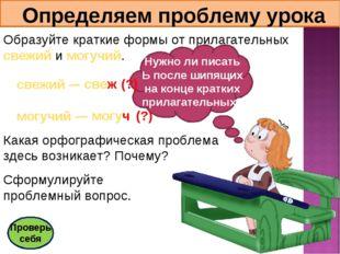 Определяем проблему урока Образуйте краткие формы от прилагательных свежий и