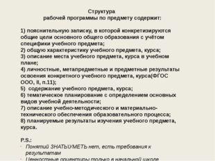 Структура рабочей программы по предмету содержит:  1)пояснительную записку,