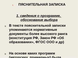 ПЯСНИТЕЛЬНАЯ ЗАПИСКА  1. сведения о программе, обоснование выбора В тексте