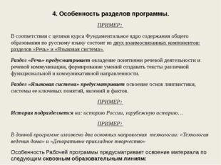 4. Особенность разделов программы. ПРИМЕР: В соответствии с целями курса Фунд