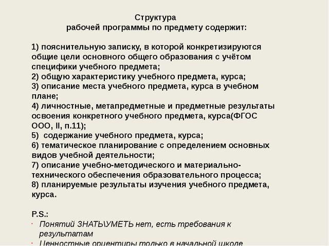 Структура рабочей программы по предмету содержит:  1)пояснительную записку,...