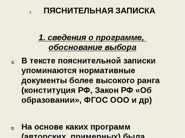 ПЯСНИТЕЛЬНАЯ ЗАПИСКА  1. сведения о программе, обоснование выбора В тексте...