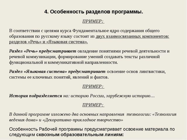 4. Особенность разделов программы. ПРИМЕР: В соответствии с целями курса Фунд...