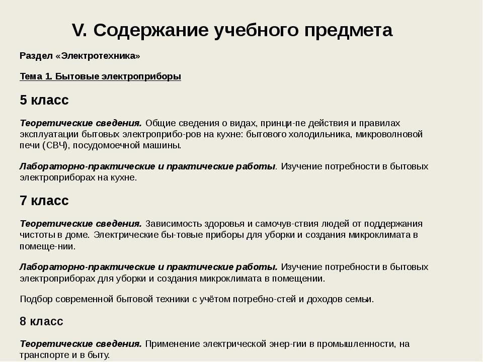 V. Содержание учебного предмета Раздел «Электротехника» Тема 1. Бытовые элект...