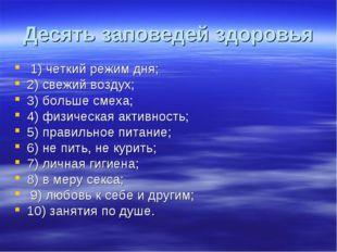 Десять заповедей здоровья 1) четкий режим дня; 2) свежий воздух; 3) больше см
