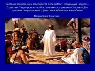 ВербнымвоскресениемзавершаетсяВеликийПост.Следующаянеделя–СтрастнаяСе