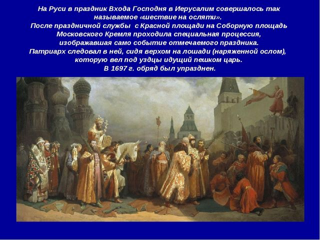 На Руси в праздник Входа Господня в Иерусалим совершалось так называемое «шес...
