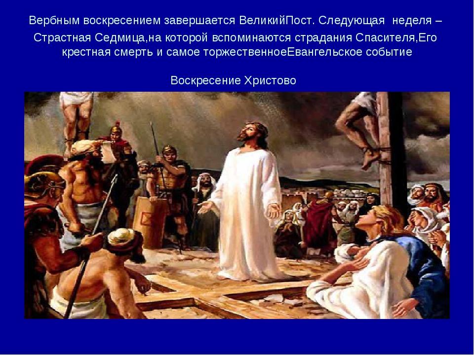 ВербнымвоскресениемзавершаетсяВеликийПост.Следующаянеделя–СтрастнаяСе...