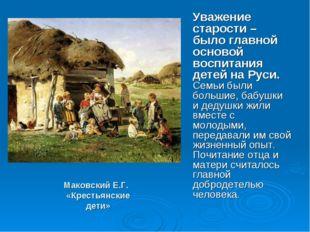 Маковский Е.Г. «Крестьянские дети» Уважение старости – было главной основой в