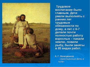 А. Г. Венецианов «Крестьянские дети в поле» Трудовое воспитание было главным