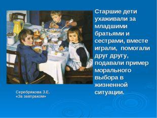 Старшие дети ухаживали за младшими братьями и сестрами, вместе играли, помога