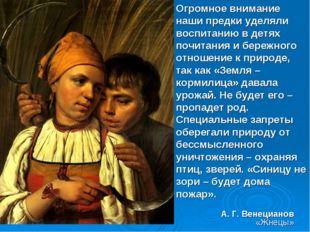 А. Г. Венецианов «Жнецы» Огромное внимание наши предки уделяли воспитанию в
