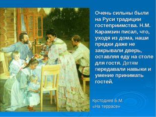Очень сильны были на Руси традиции гостеприимства. Н.М. Карамзин писал, что,