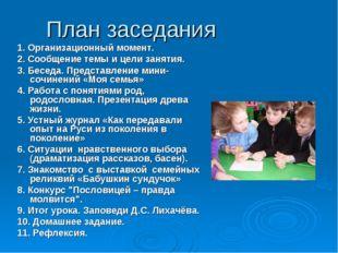 План заседания 1. Организационный момент. 2. Сообщение темы и цели занятия. 3