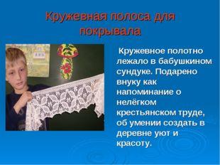 Кружевная полоса для покрывала Кружевное полотно лежало в бабушкином сундуке.